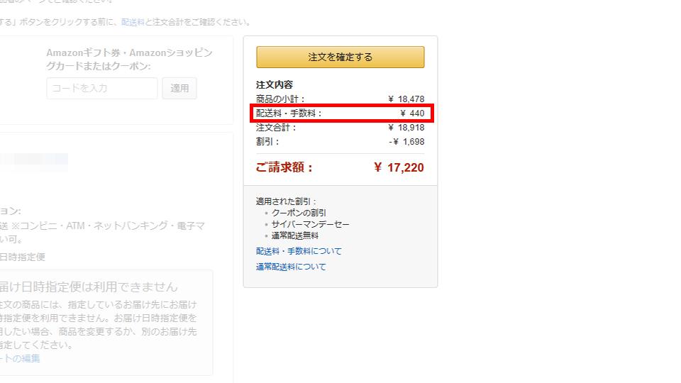 Amazonで2000円以上なのに、なぜか送料が掛かる