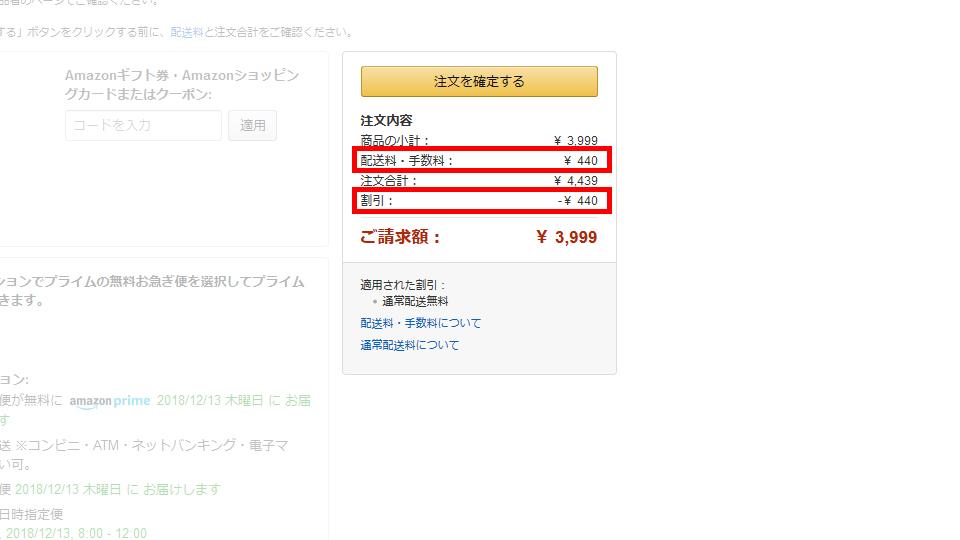 Amazonの送料は値引き表示