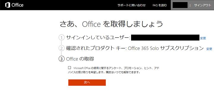 Officeの取得