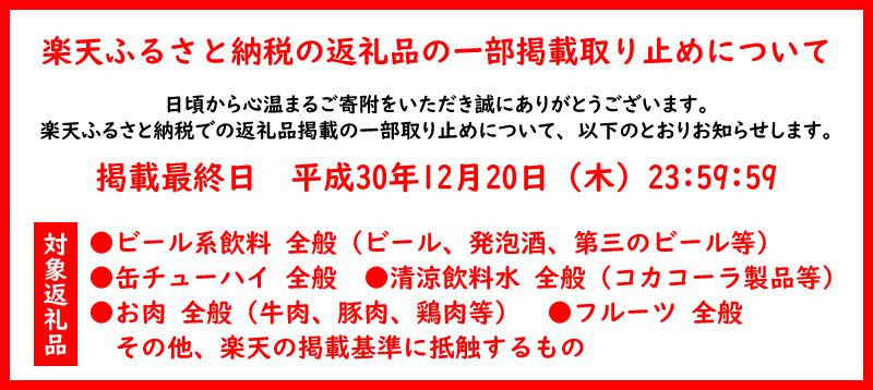 大阪府泉佐野市のふるさと納税の返礼品一部取りやめ