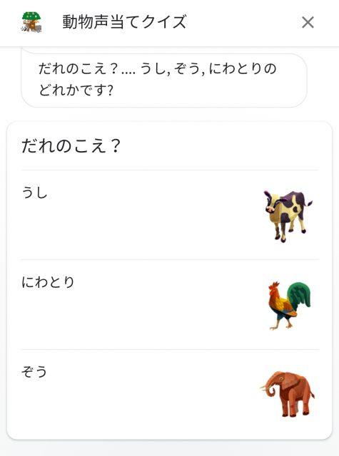 動物声当てクイズ