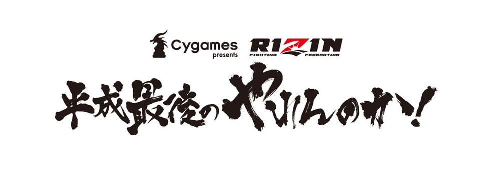 RIZIN 平成最後のやれんのか!
