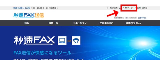 秒速FAX送信のMYページ