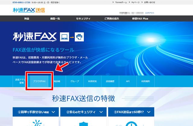 ブラウザFAX画面