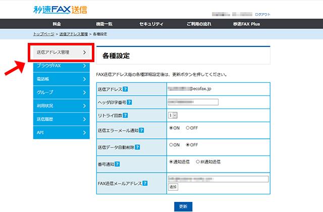 秒速FAX送信の送信アドレス登録