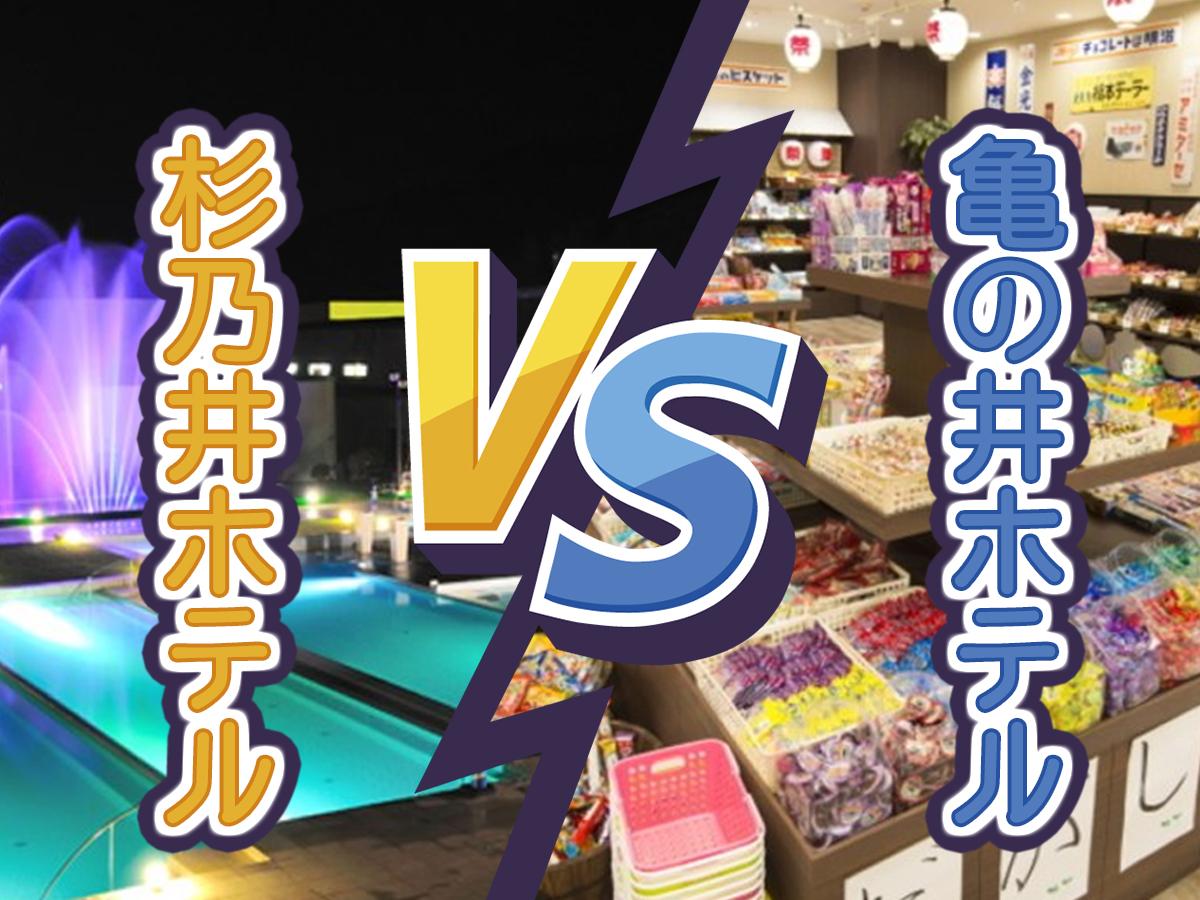 『杉乃井ホテル』VS『亀の井ホテル』