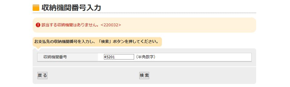 該当する収納機関はありません(220032)