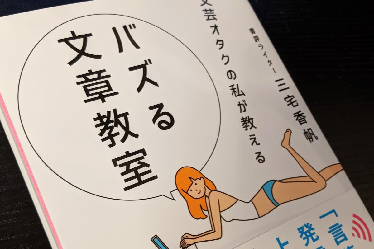 文芸オタクの私が教える バズる文章教室 (三宅香帆)