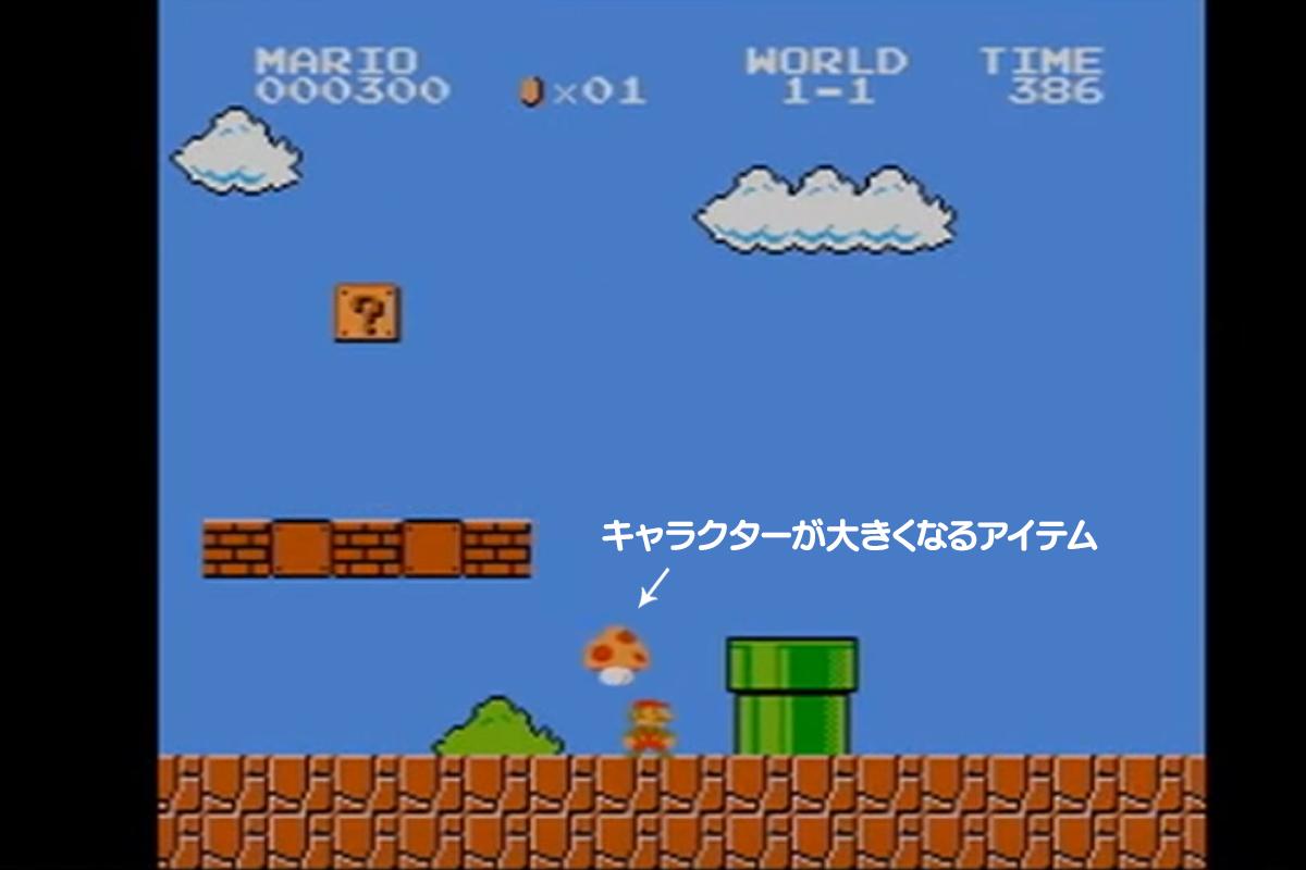 ゲームのキャラクターがアイテムを取った画面