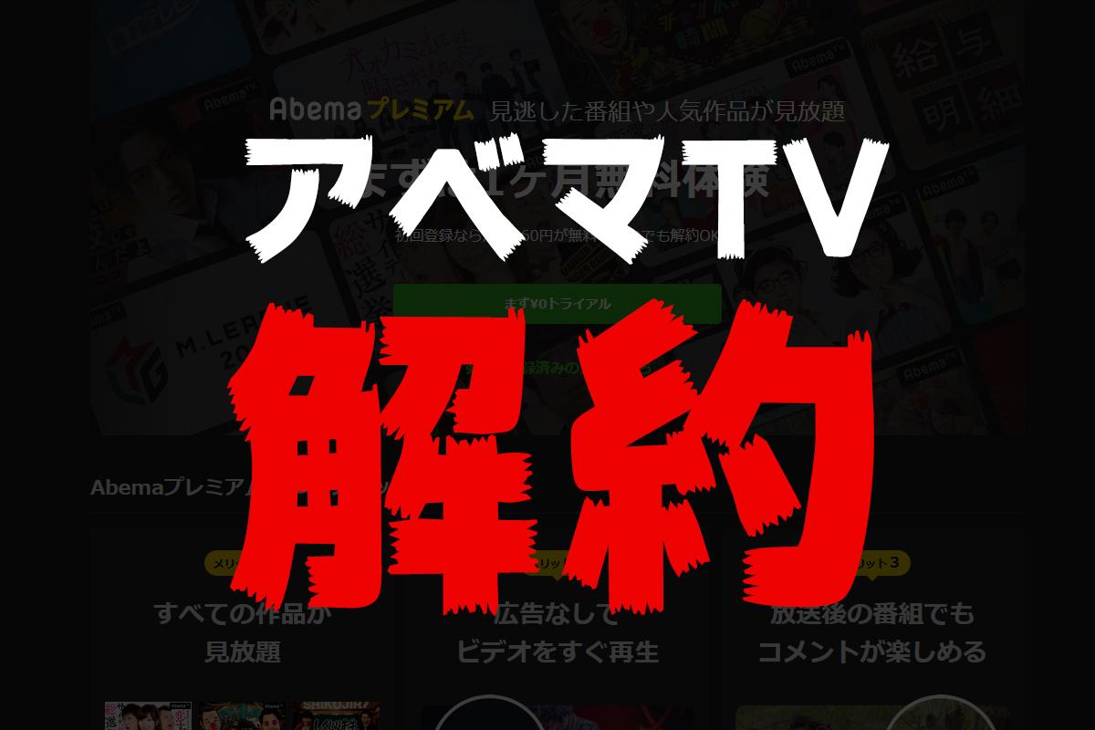アベマTV、解約!