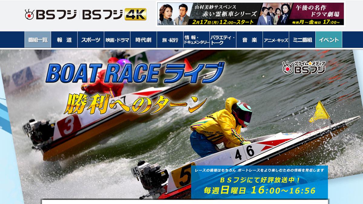 BOAT RACE ライブ 勝利へのターン(BSフジ)