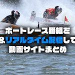 ボートレース番組を無料&リアルタイム配信している動画サイトのまとめ