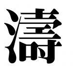 「濤」という難しい漢字