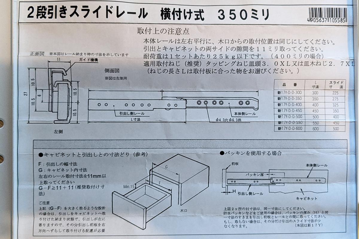 二段引きスライドレール(横付け式)35cmの説明書