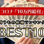 『10万円給付』で買うもの候補ランキングBEST10