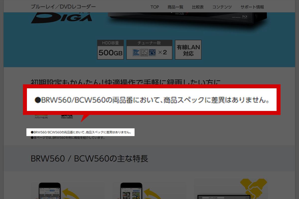 BRW560/BCW560の両品番において、商品スペックに差異はありません