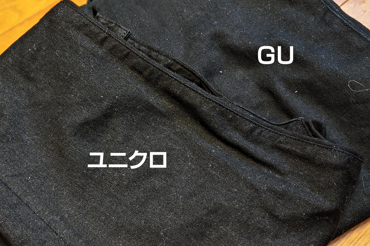 白い埃だらけのユニクロ・GUの黒ジーンズ