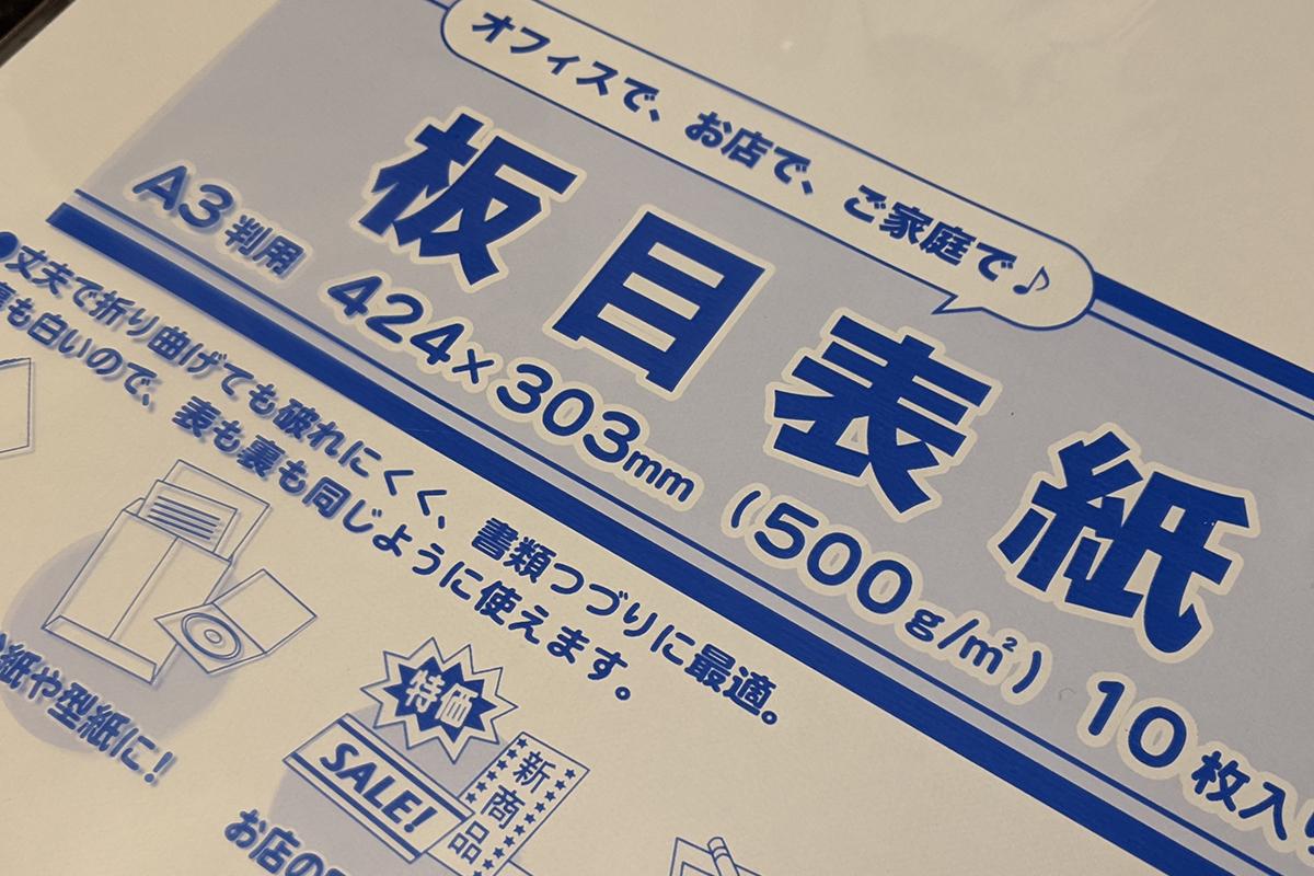 『板目表紙 500g/㎡』