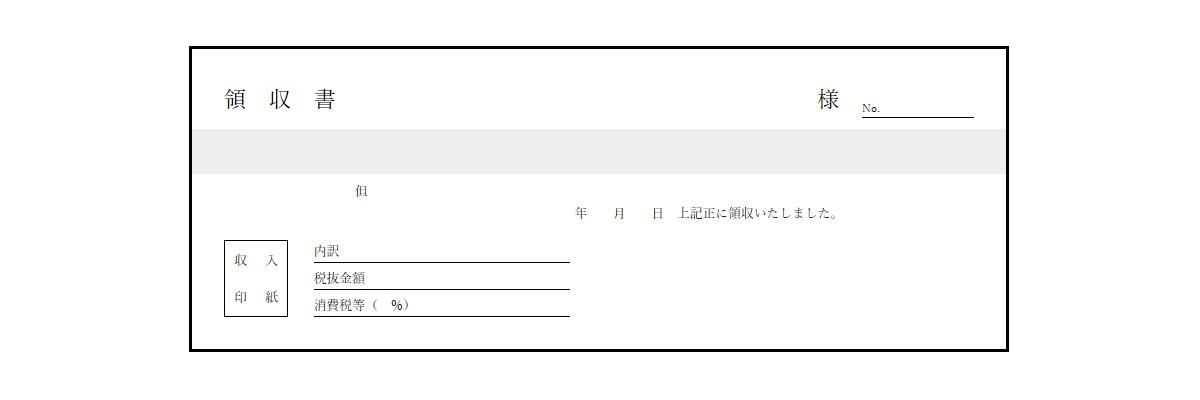 ブラウザで印刷できる手書き用の領収書テンプレート