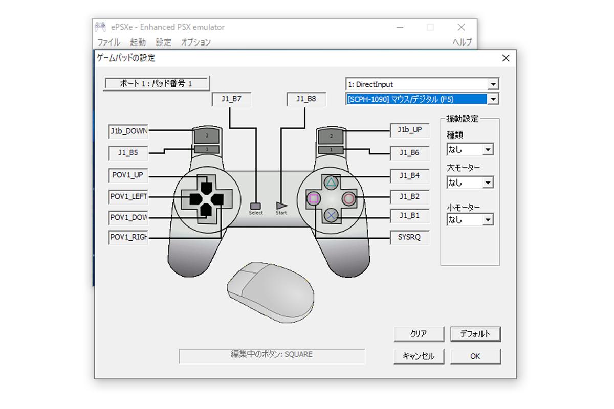 ePSXeのコントローラーのボタン設定画面