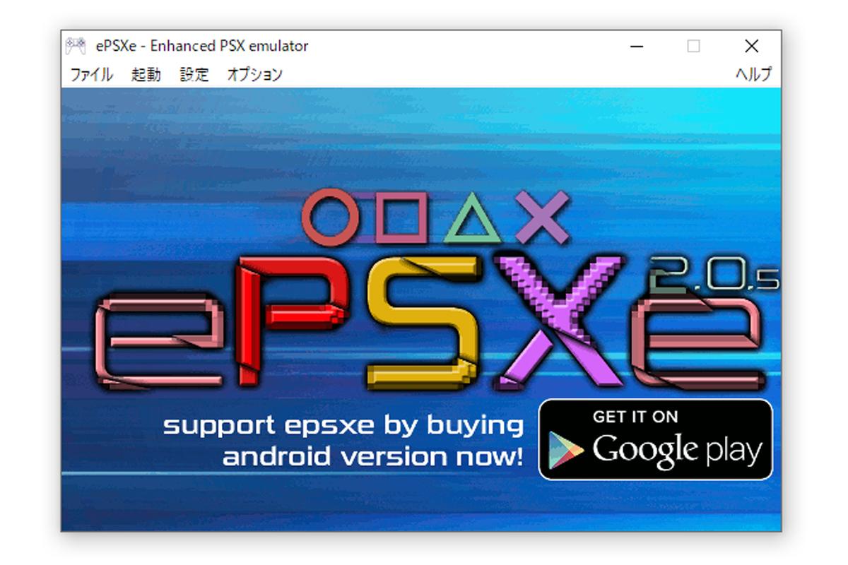 ePSXeの起動画面
