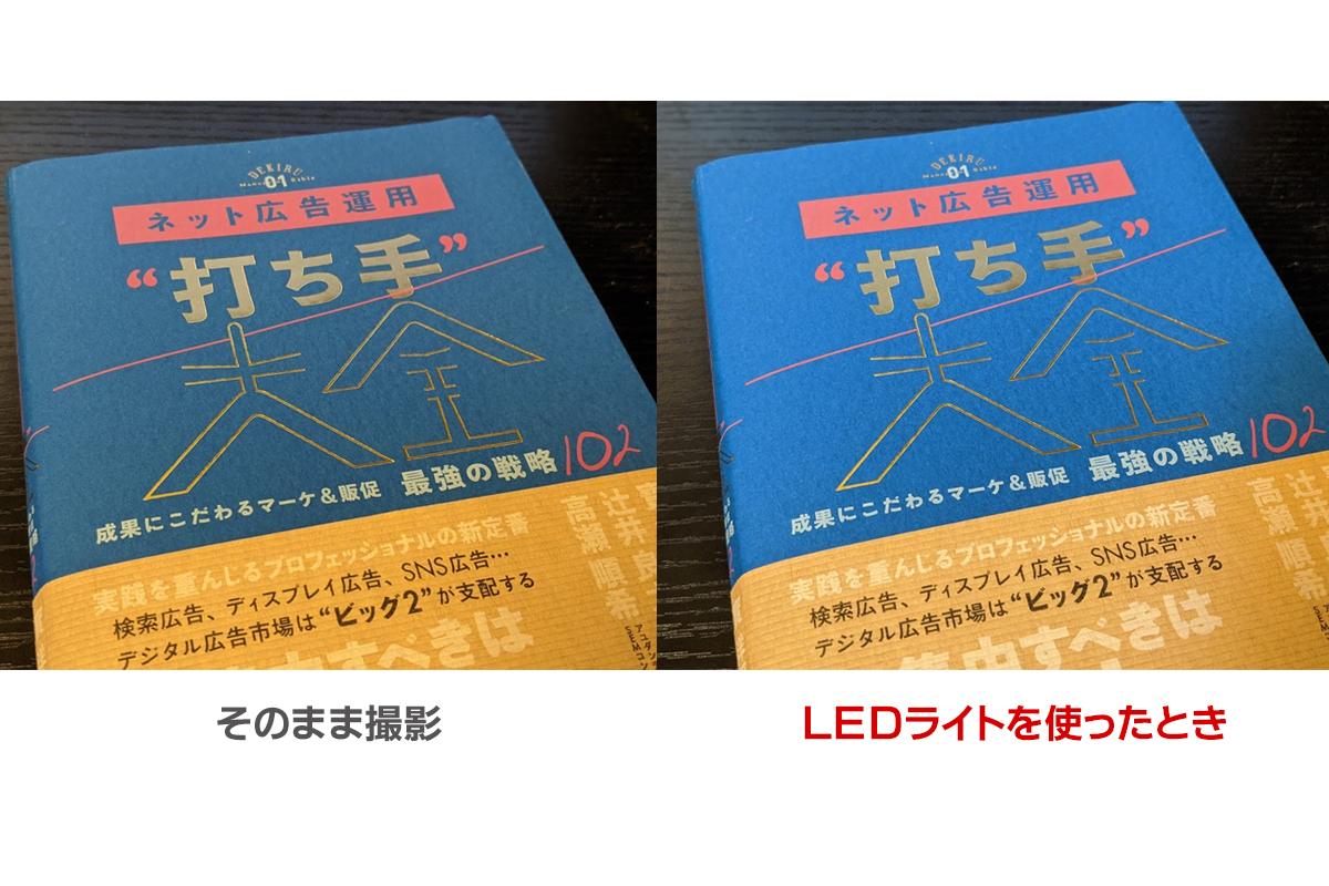 VL49で本に光を当ててスマホで撮影した時の比較画像