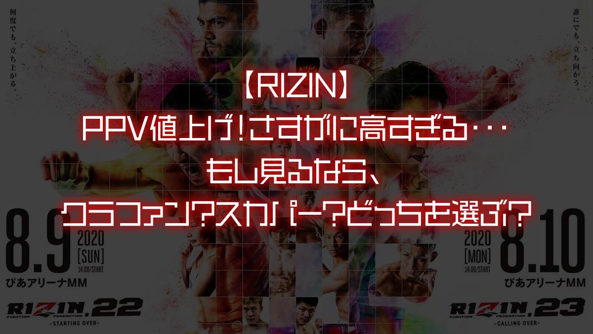 【RIZIN】PPV値上げ!さすがに高すぎる・・・もし見るなら、クラファン?スカパー?どっちを選ぶ?