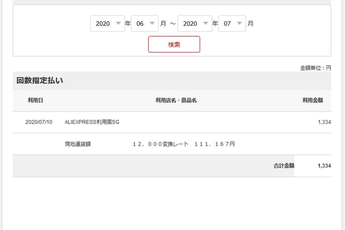 楽天バーチャルプリペイドカードの明細(12.000変換レート 111.167円)