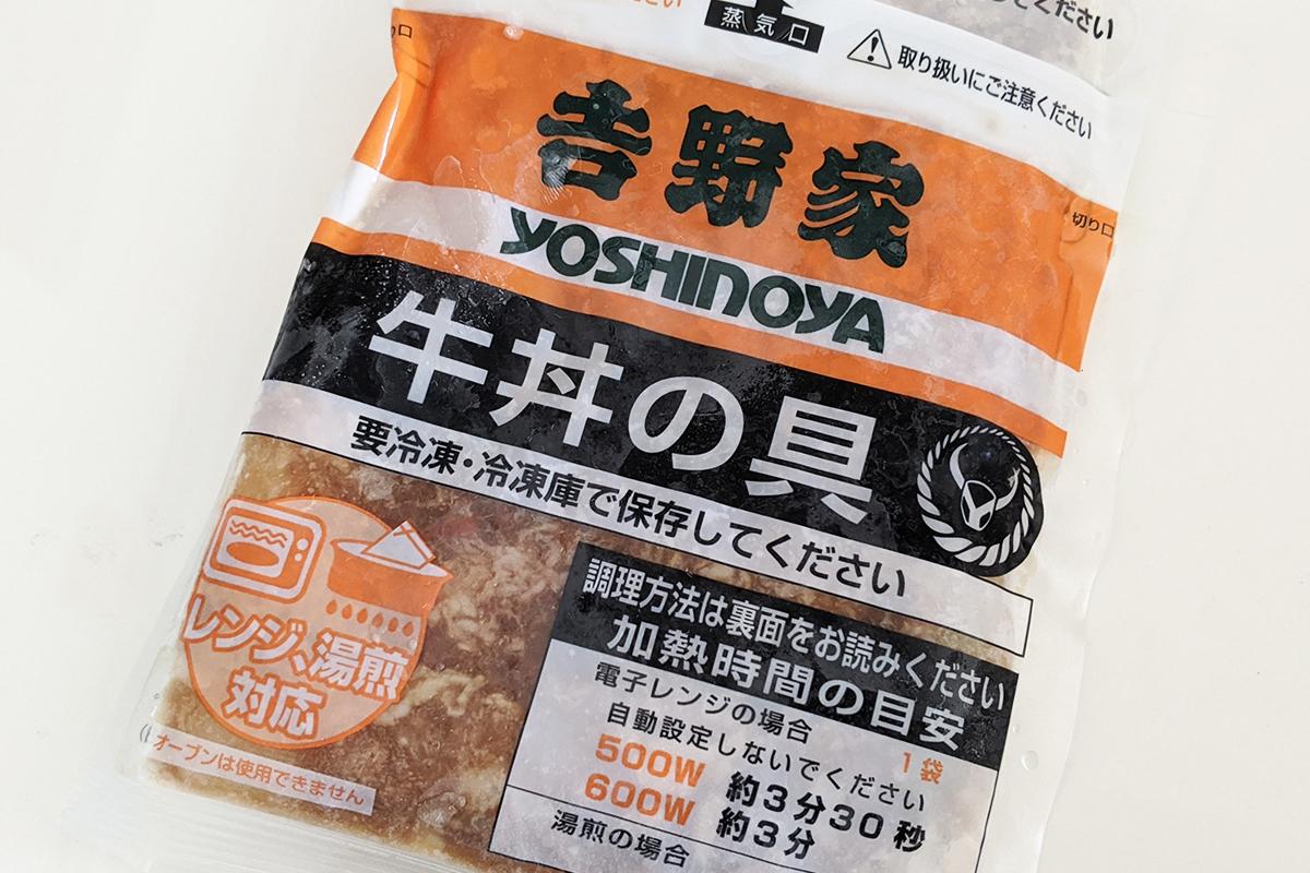 吉野家の冷凍パック牛丼