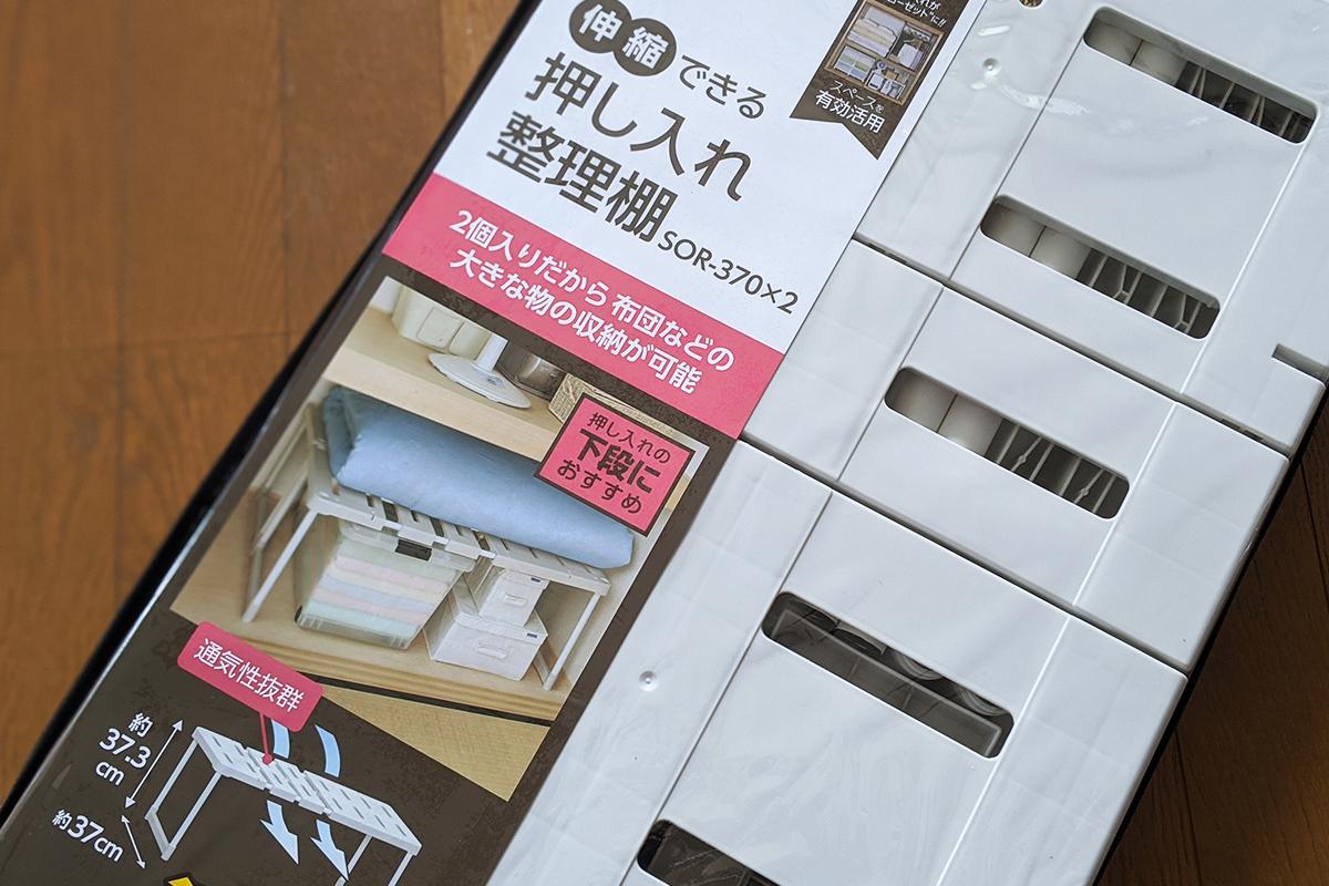 アイリスオーヤマ 伸縮押し入れ整理棚 SOR-370【2個セット】