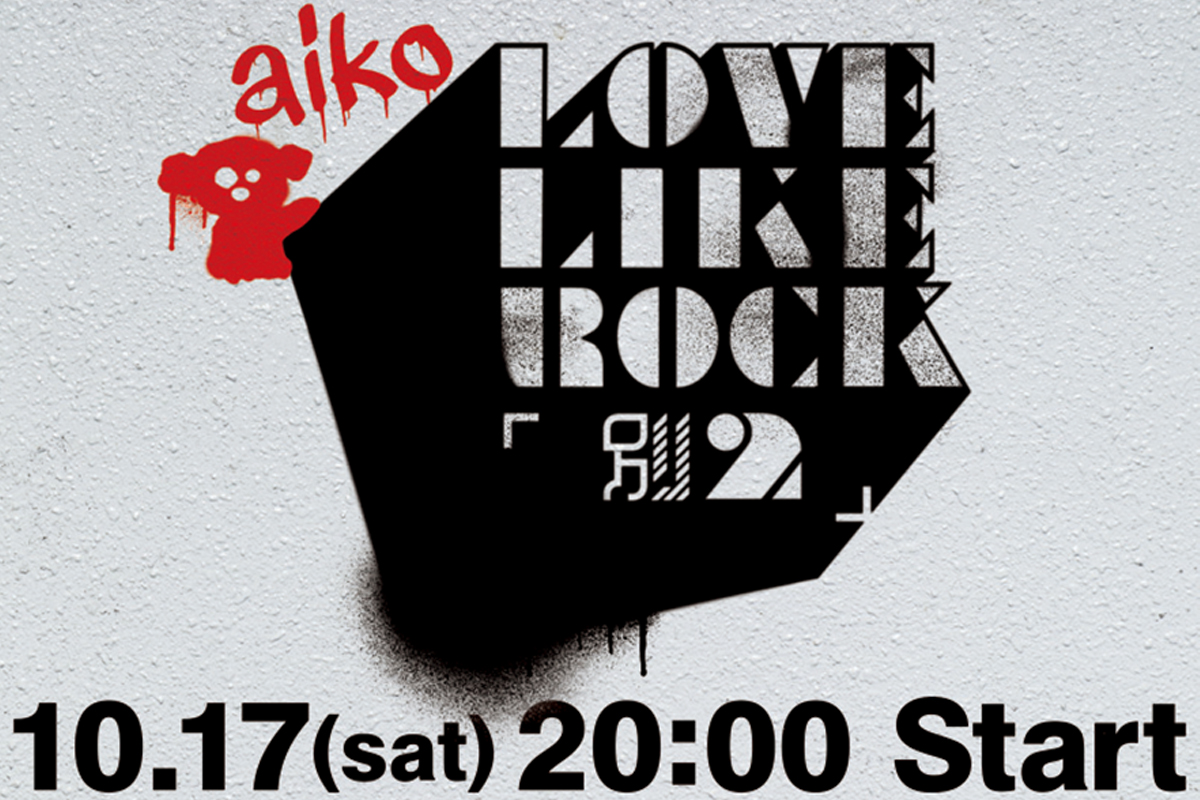 aiko「Love Like Rock 〜別枠ちゃんvol.2〜」