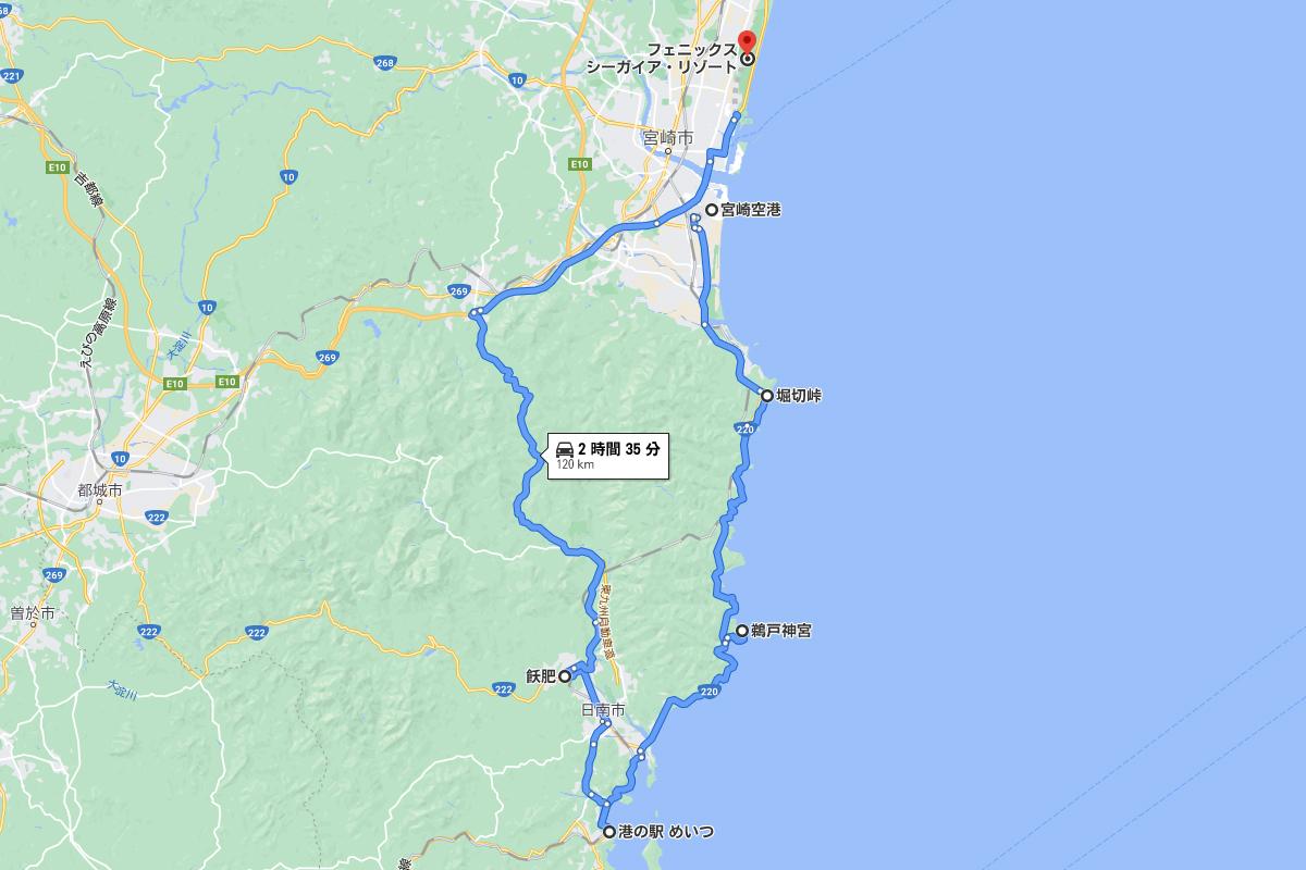 GoTo宮崎の旅行プラン案