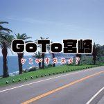 【GoTo宮崎】ドコがおすすめ?