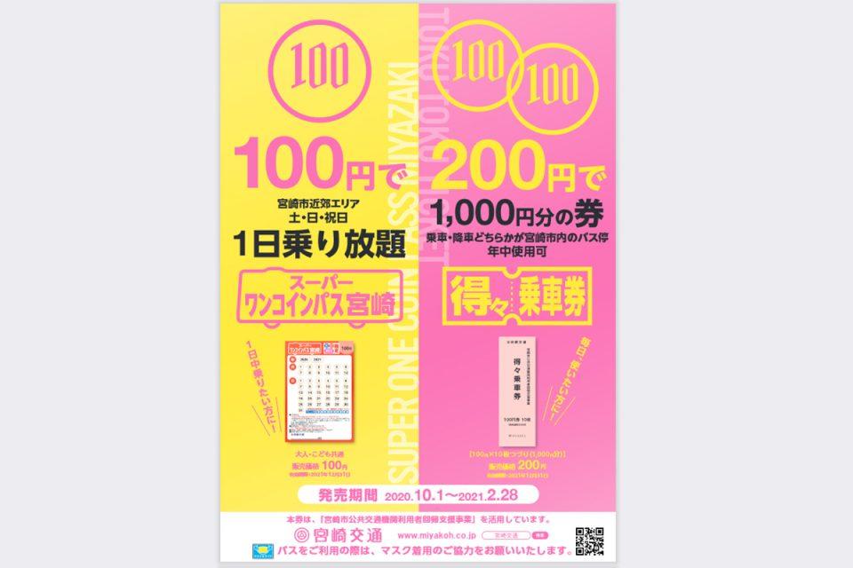 バス『得々乗車券』『スーパーワンコインパス』(宮崎交通)