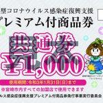 GoToイート プレミアム付商品券(宮崎商工会議所)