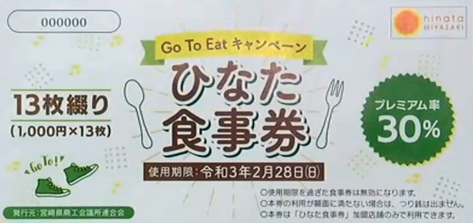 Go To Eat ひなた食事券