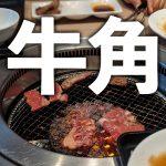 牛角の焼肉