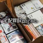 ネットオフに宅配買取の依頼をした大量の本やゲーム