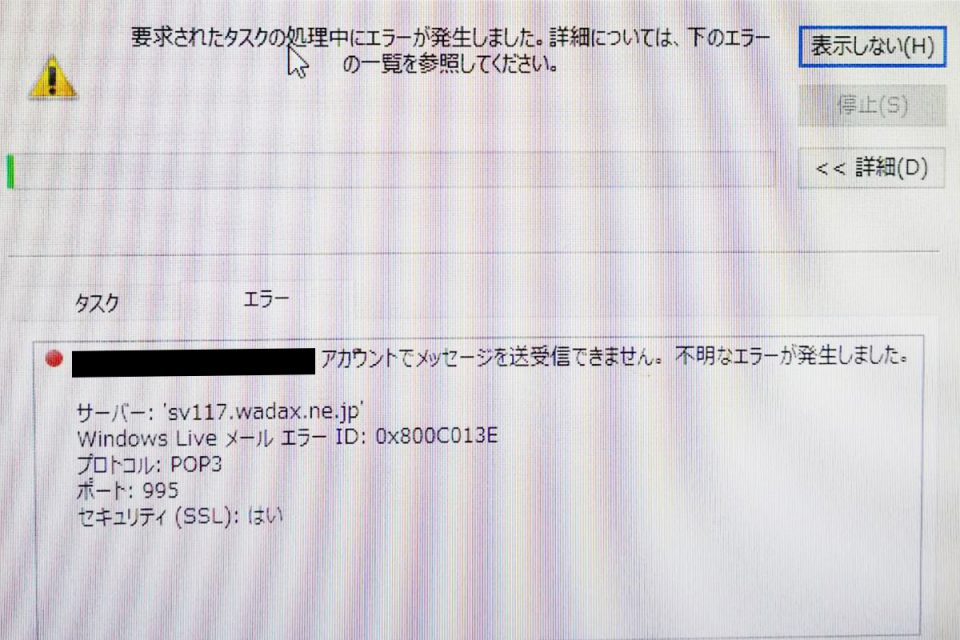要求されたタスクの処理中にエラーが発生しました。下のエラーの一覧を参照してください。●●●●●アカウントでメッセージを送受信できません。不明なエラーが発生しました。