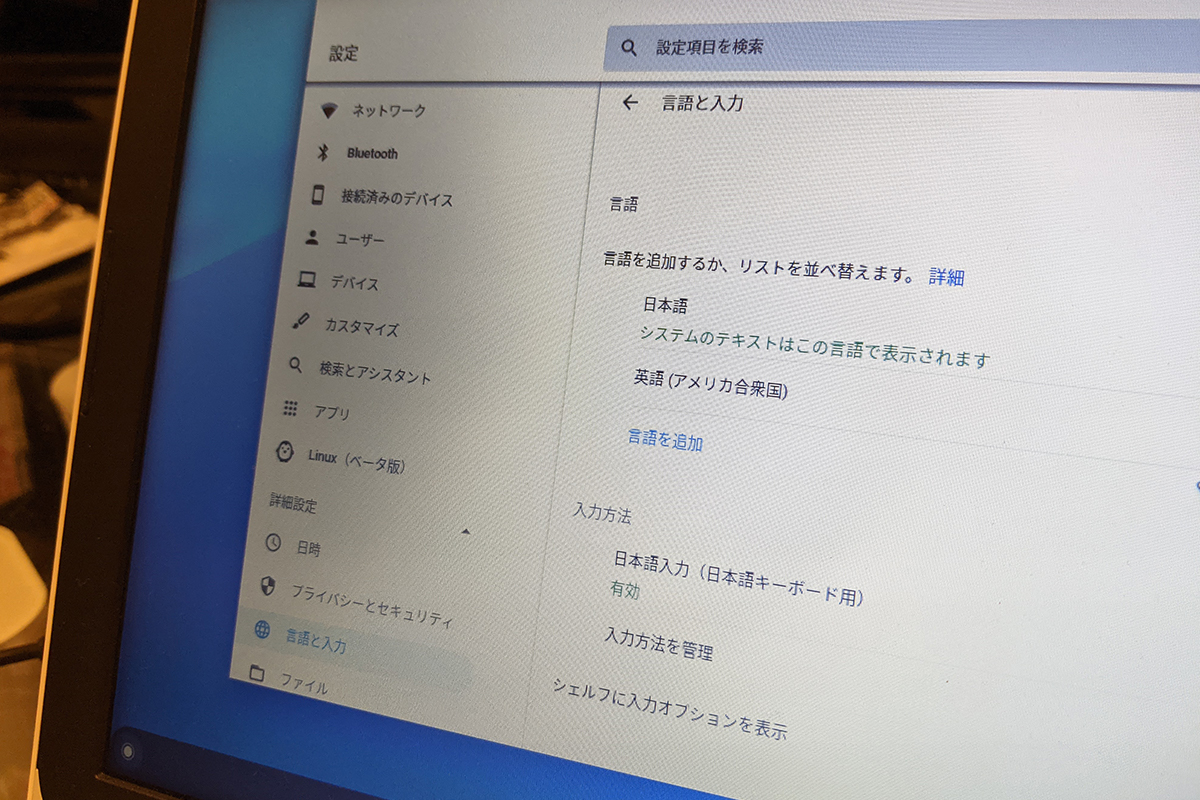 キーボードの日本語入力設定