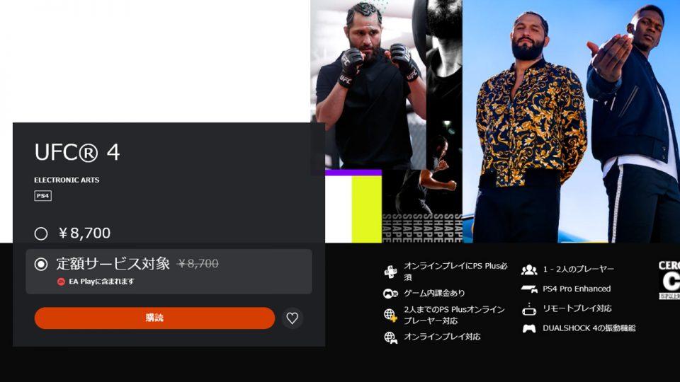 EAのサブスク「EA PLAY」にて、【EA SPORTS UFC4】が解禁