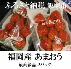 福岡産いちご「あまおう」