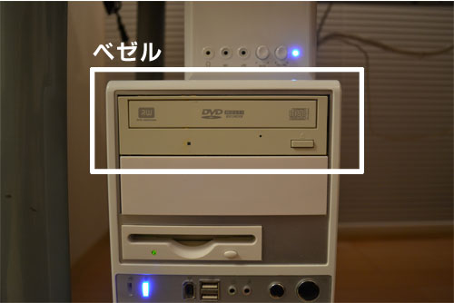 DVD/ブルーレイドライブのカバー(蓋)