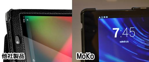 新Nexus7用MoKoカバーのベゼル部分