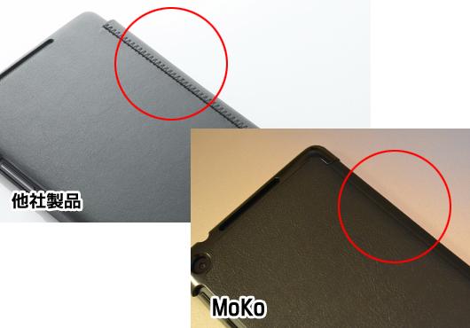 新Nexus7用MoKoカバーのつなぎ目