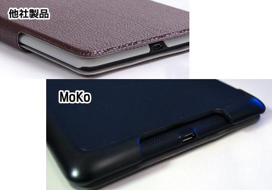 新Nexus7用MoKoカバーのサイド部分