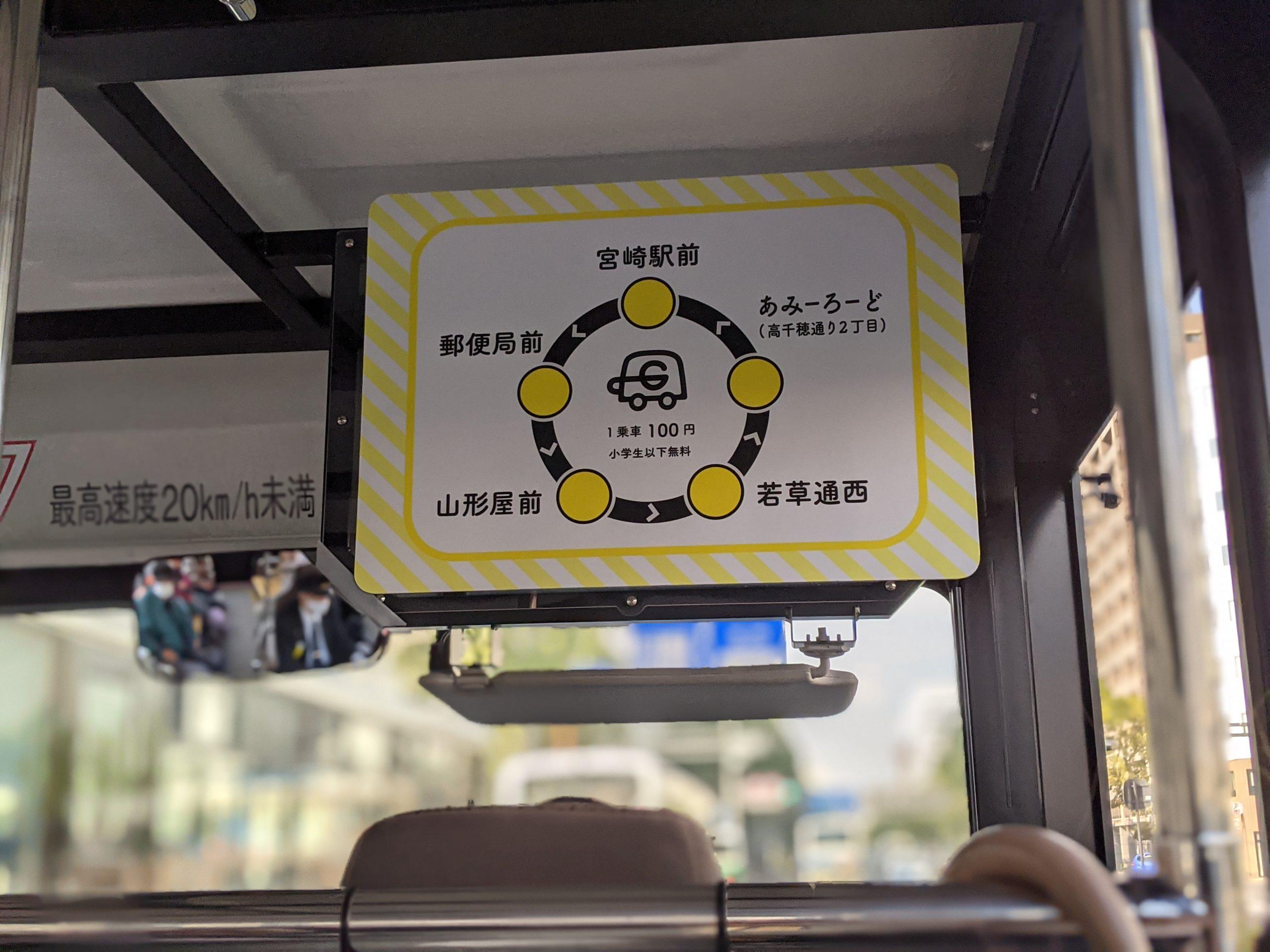 電動バスの料金(100円)と行き先