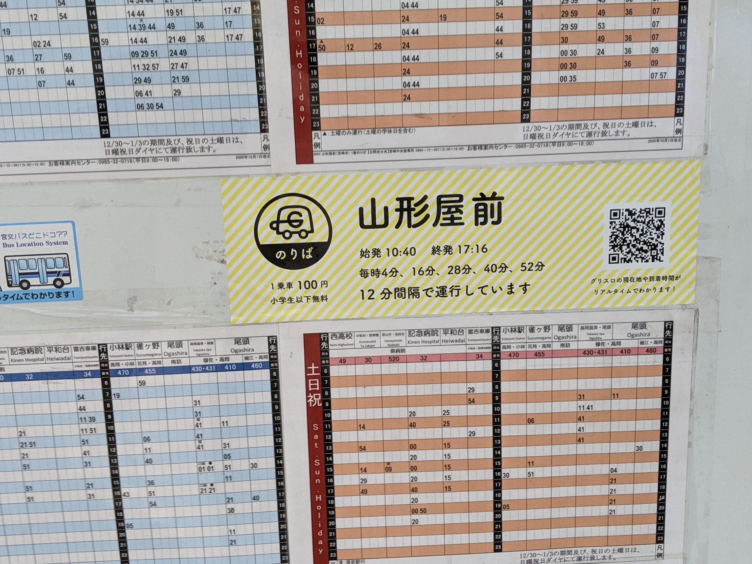 電動バス乗り場の目印