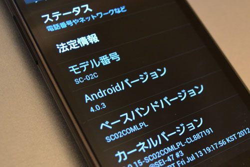 GalaxyS2をandroid4にアップデート