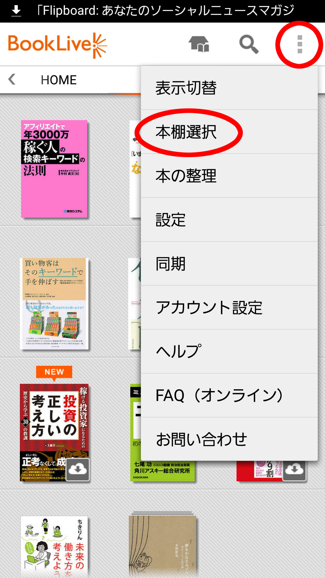 本棚選択(BookLive)